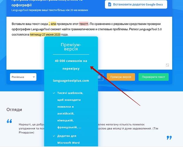 LanguageTool - Програма перевірки граматики та стилю - Google Chrome